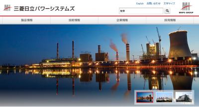 三菱 日立 パワー システムズ 株式 会社